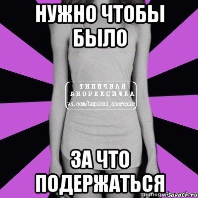 est-za-chto-poderzhatsya-foto