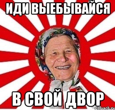 http://risovach.ru/upload/2013/02/mem/babulya_11598177_orig_.jpg
