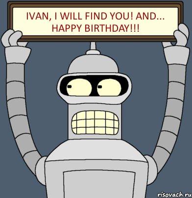 And happy birthday комикс бендер с плакатом