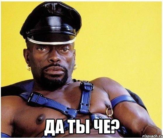да ты че?, Мем Черный властелин - Рисовач .Ру