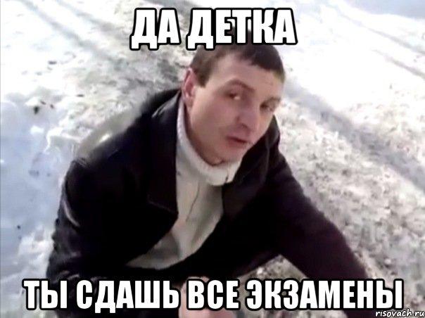 да детка ты сдашь все экзамены, Мем Четко - Рисовач .Ру