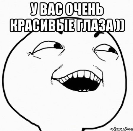 у вас очень красивые глаза )) , Мем Дааа - Рисовач .Ру