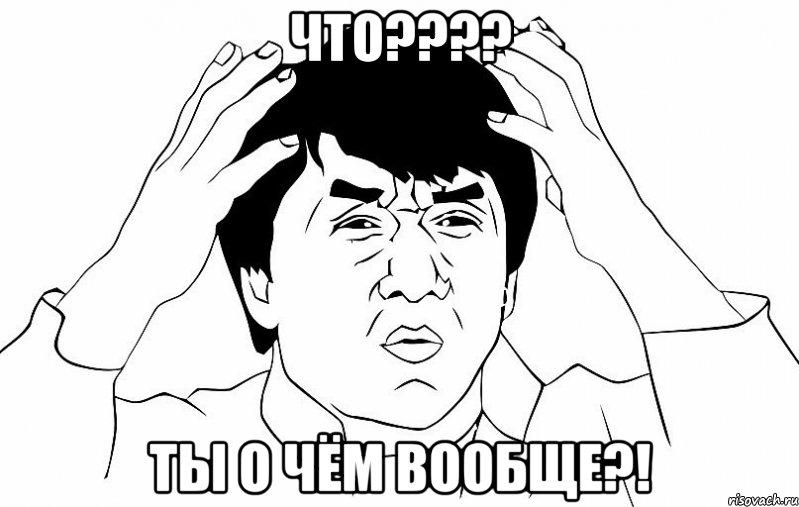http://risovach.ru/upload/2013/02/mem/dzheki-chan_11876839_big_.jpg