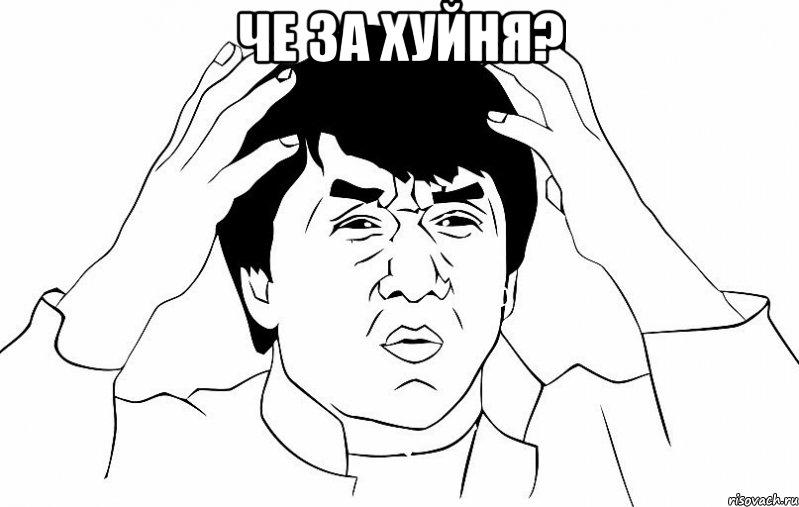 че за хуйня? , Мем ДЖЕКИ ЧАН - Рисовач .Ру