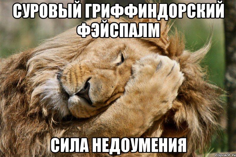 http://risovach.ru/upload/2013/02/mem/feyspalm_10936081_big_.jpeg
