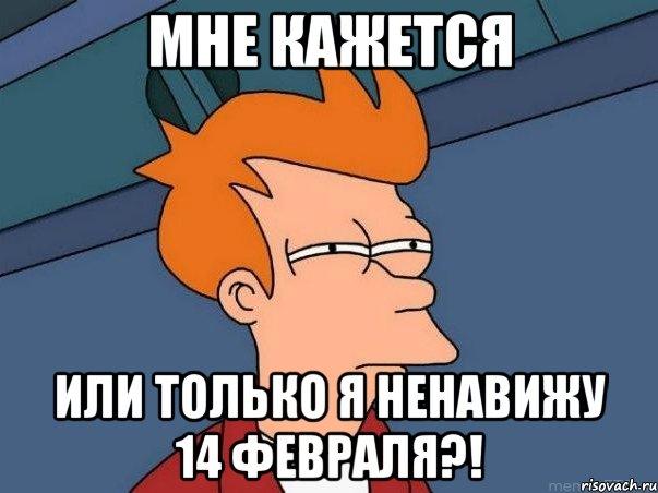 мне кажется или только я ненавижу 14 февраля?!, Мем Фрай (мне ...