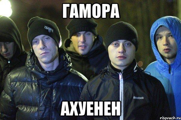 Гамора Альбом Торрент