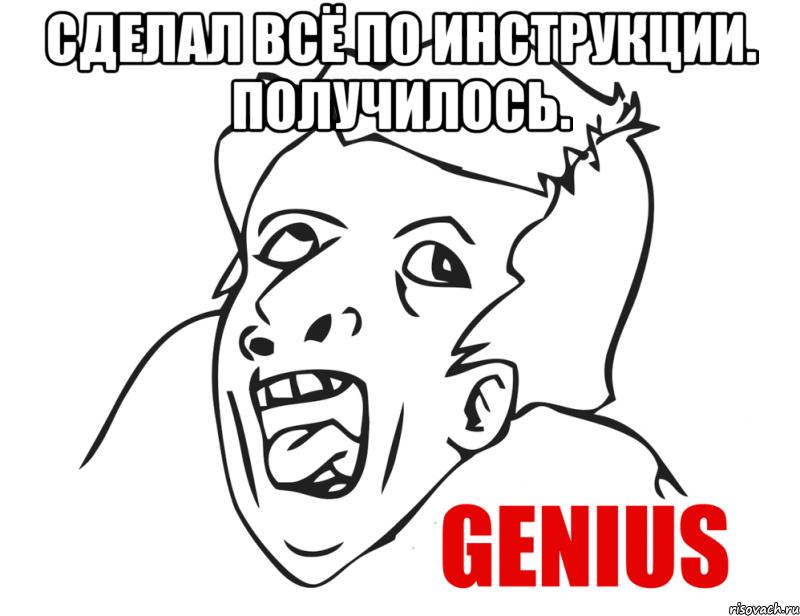 йа кодееер, Мем Genius - Рисовач .
