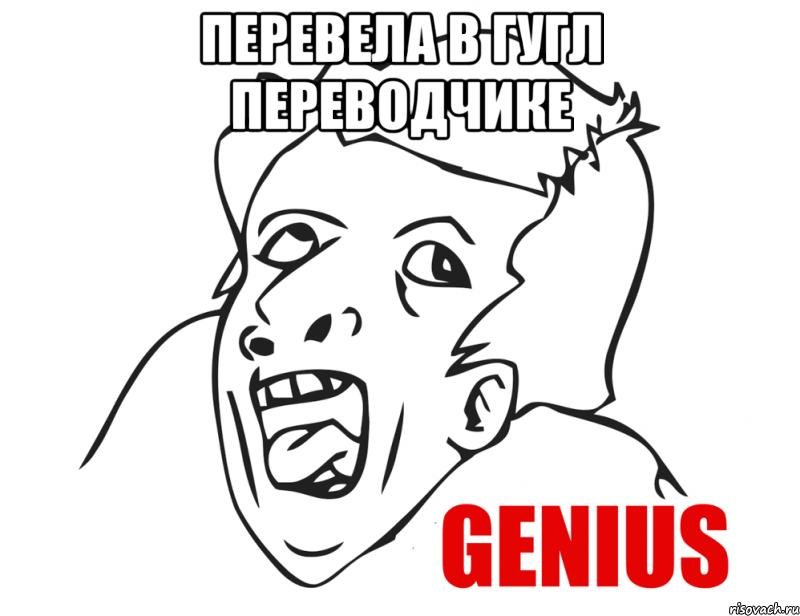 толстая-тонкая © nokia, Мем Genius - Рисовач .