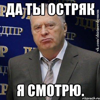hvatit-eto-terpet-zhirinovskij_10980605_