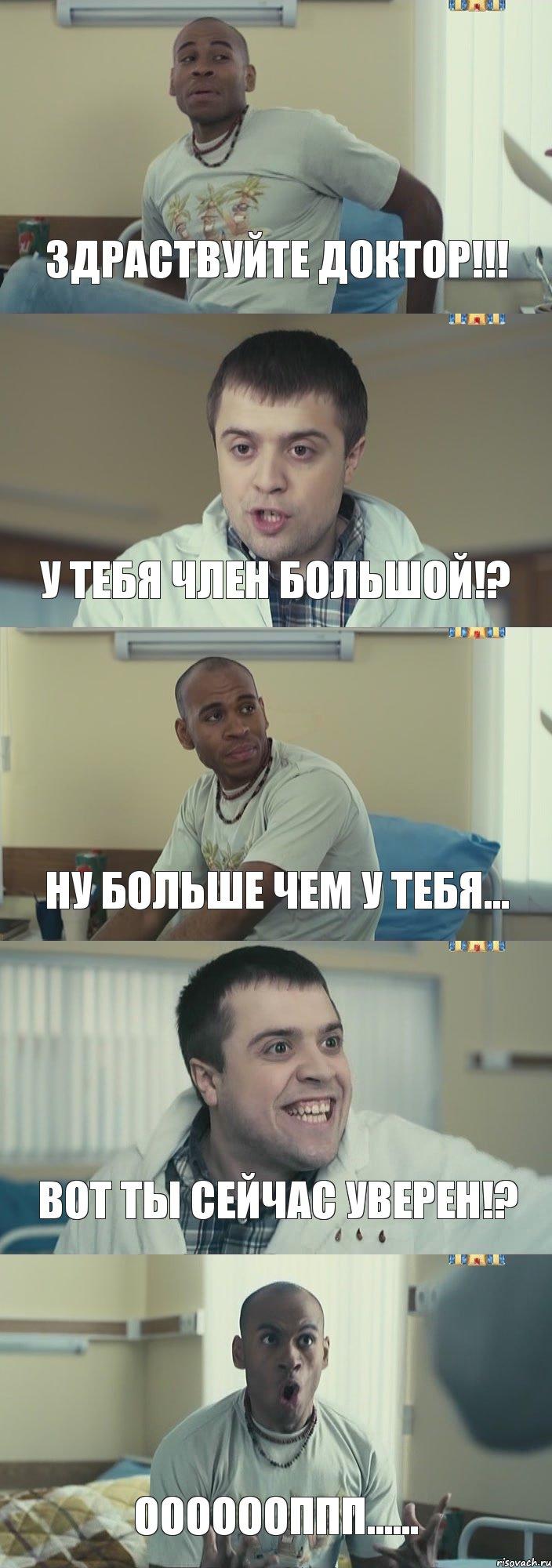 большой член фото: