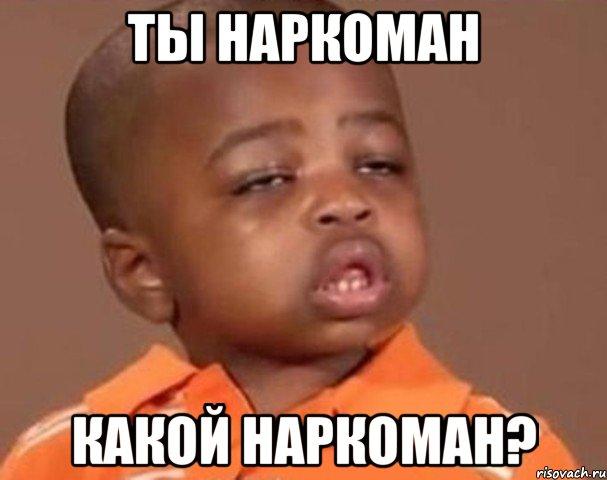 ты наркоман: