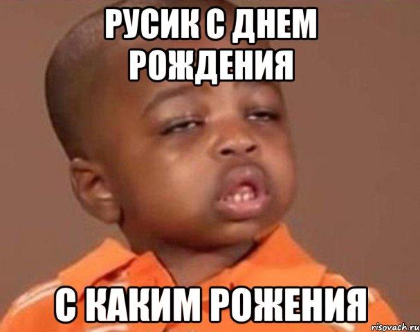 русик с днем рождения картинки