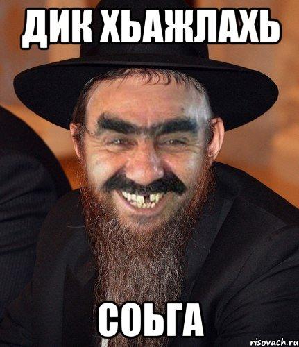 дик картинки: