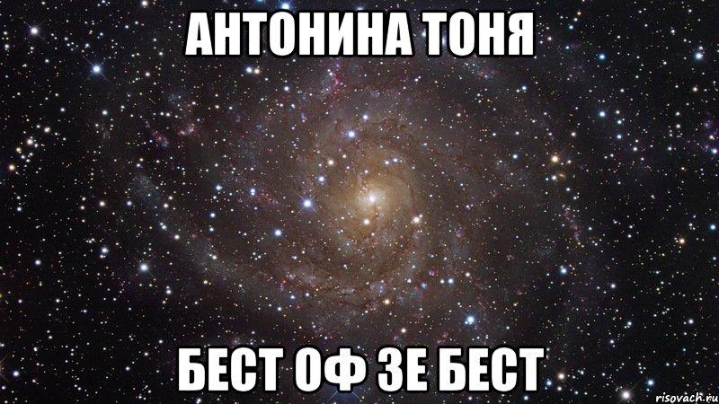 имя антонина фото