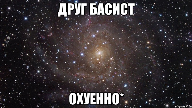 Басист тонко)