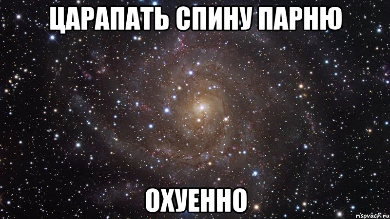 царапать спину парню охуенно, Мем Космос (офигенно) - Рисовач .Ру