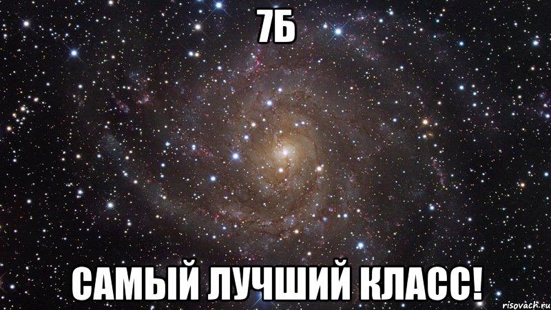 7 б картинки класс