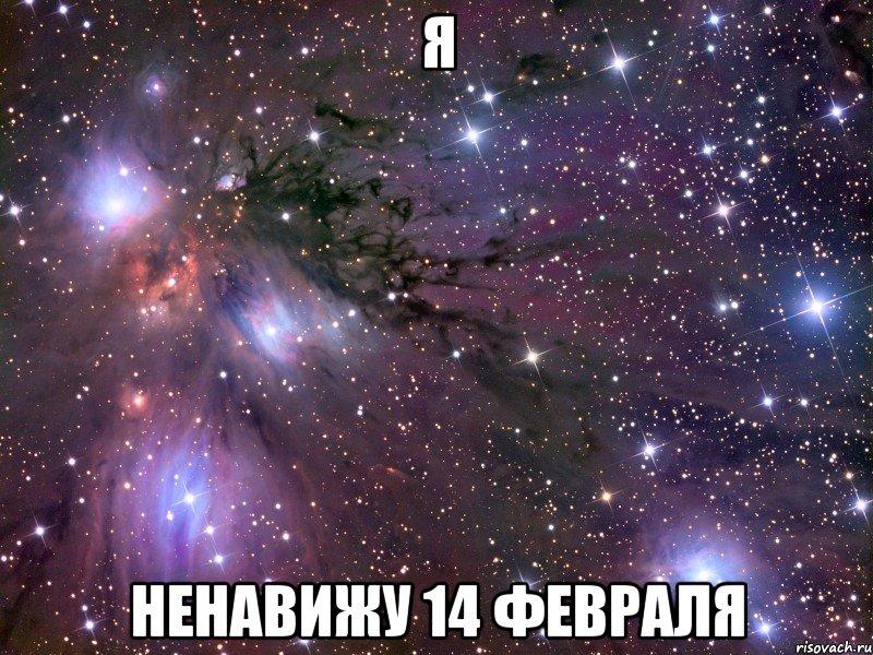 я ненавижу 14 февраля, Мем Космос - Рисовач .Ру