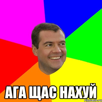 ага щас нахуй, Мем Медведев advice - Рисовач .Ру