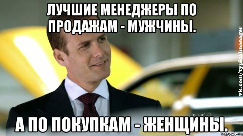 http://risovach.ru/upload/2013/02/mem/menedzher_11515638_orig_.jpeg