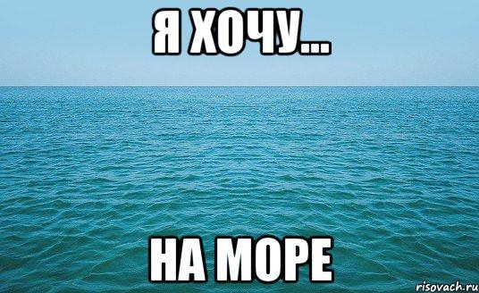 Так хочется на море а денег нет что делать