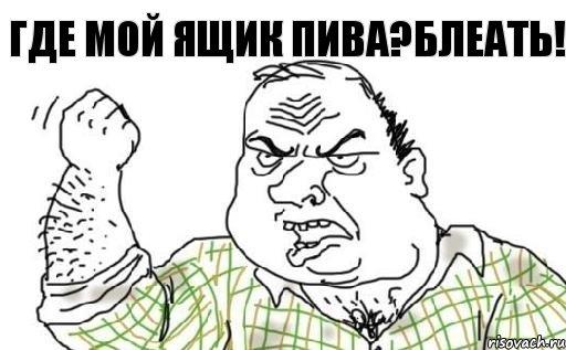 muzhik-bleat_11280208_orig_.jpg