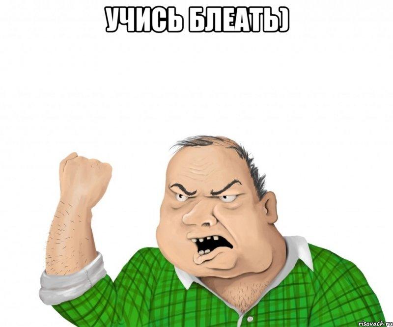учись блеать) , Мем мужик - Рисовач .Ру: http://risovach.ru/kartinka/352723