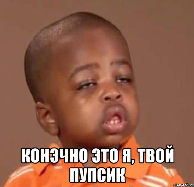 http://risovach.ru/upload/2013/02/mem/negr_11289605_orig_.png