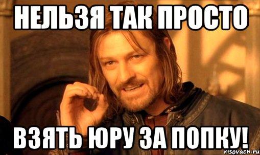 про юру: