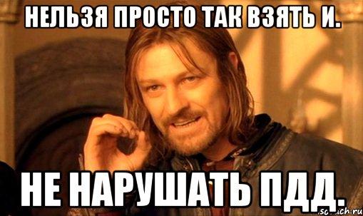 nelzya-prosto-tak-vzyat-i-boromir-mem_11