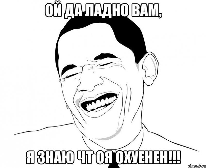 ой да ладно вам, я знаю чт оя охуенен!!!, Мем Обама смеется ...