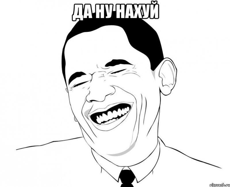 да ну нахуй , Мем Обама смеется - Рисовач .Ру