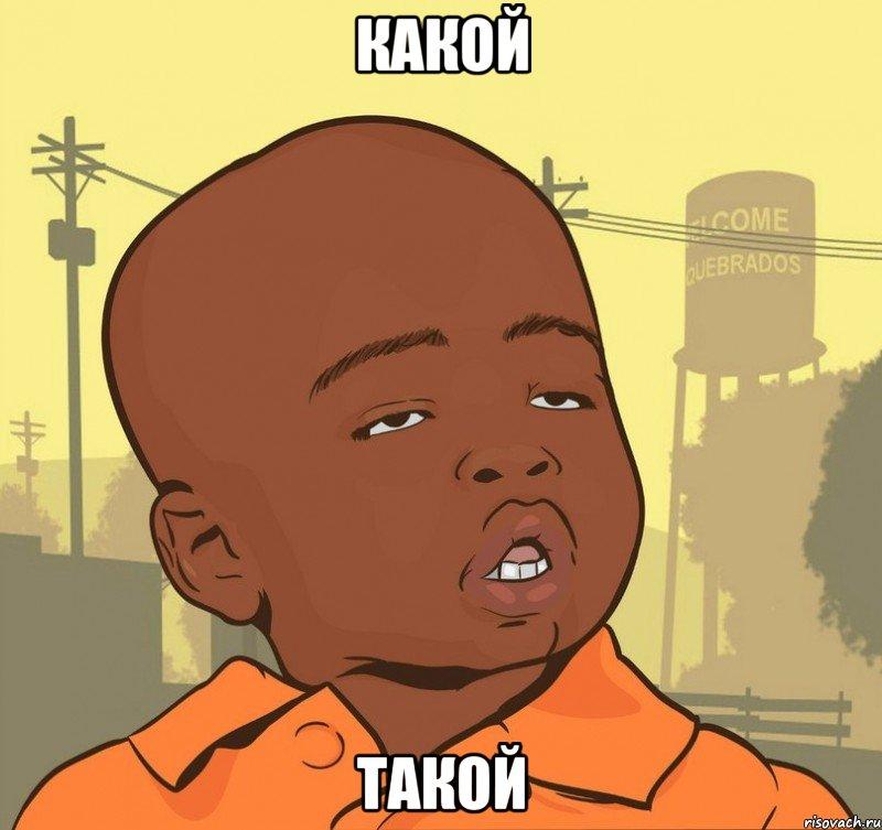 http://risovach.ru/upload/2013/02/mem/pacan-narkoman_11009004_big_.jpeg
