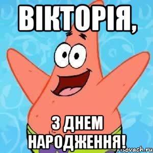 вікторія, з днем народження!, Мем Патрик - Рисовач .Ру