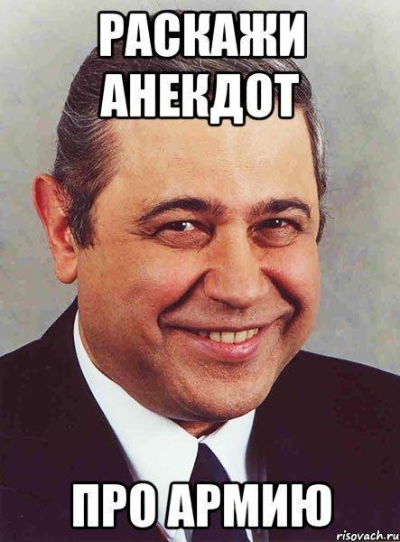 Анекдоты Петросяна