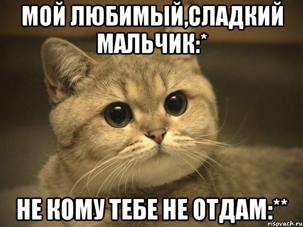 будь не любимой: