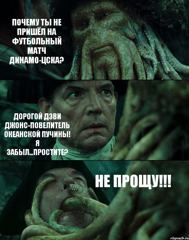 Динамо Цска Матч