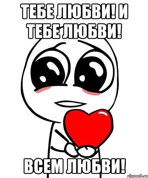 картинки о любви к тебе: