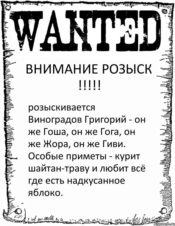 rozysk_10402692_orig_.png