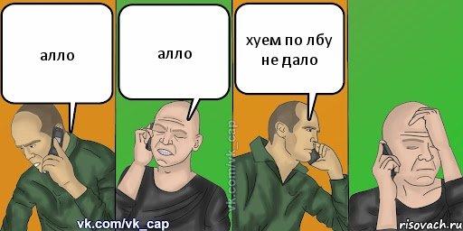 По пизде хуем