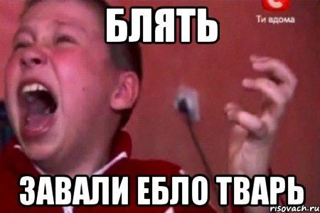 блять завали ебло тварь, Мем Сашко Фокин орет - Рисовач .Ру