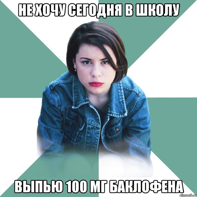 не хочу в школу: