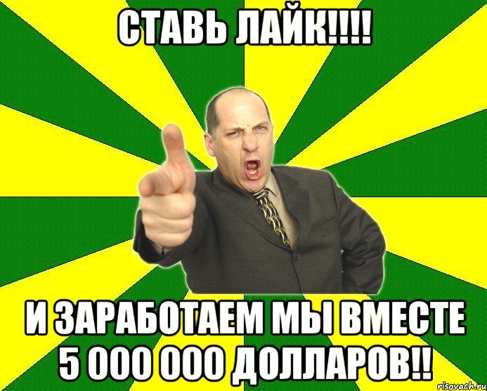 http://risovach.ru/upload/2013/02/mem/tipichnyj-papa_10580709_orig_.jpg