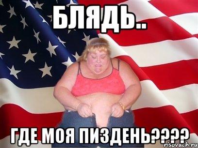 bolshoy-pizden-foto