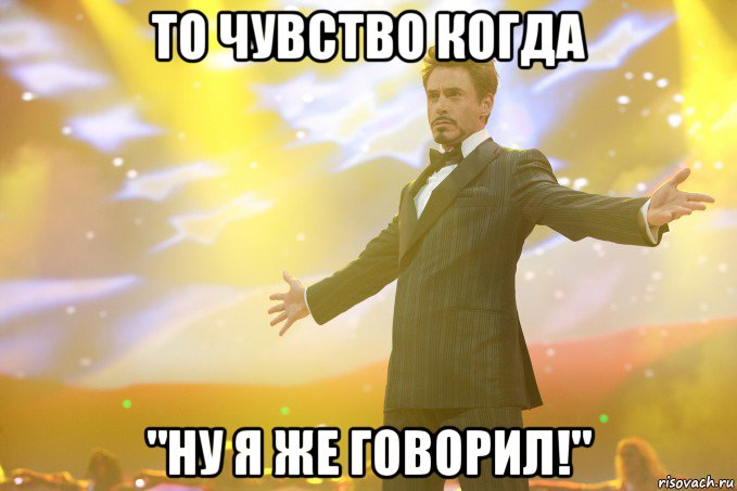http://risovach.ru/upload/2013/02/mem/toni-stark_11609978_big_.jpeg