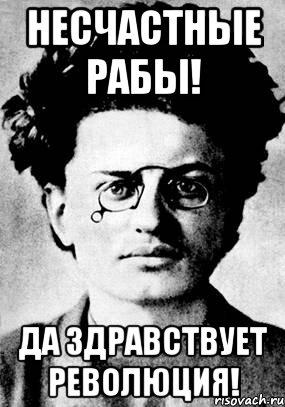 Да здравствует революция мем троцкий
