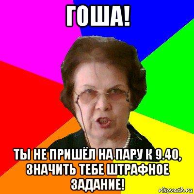 gosha-dzhekpot