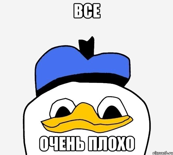 http://risovach.ru/upload/2013/02/mem/utka_11546674_orig_.jpeg