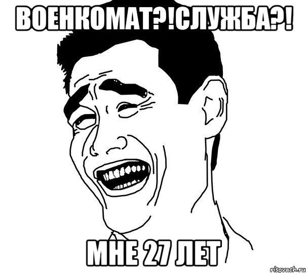 27 лет: